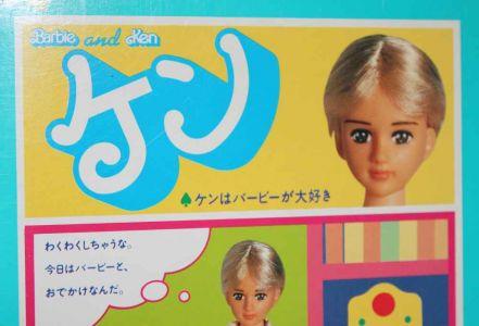 1986 Fantasy Barbie (MaBa) Ken, Japan (12)