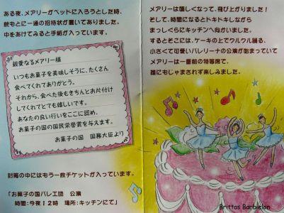 Fairy tale sweets Re-ment Bild #05