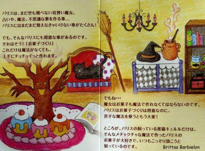 Fairy tale sweets Re-ment Bild #16
