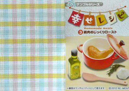 Homemade Meals Re-ment Bild #010