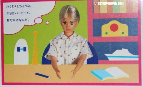 1986 Fantasy Barbie (MaBa) Ken, Japan (17)