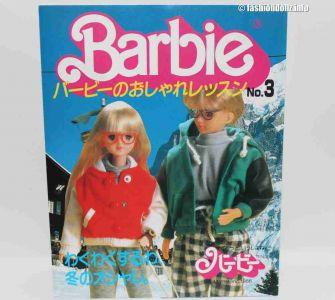1986 Fantasy Barbie (MaBa) Ken, Japan (09)